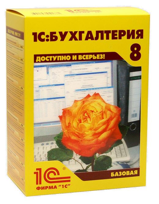 Купить 1С:Бухгалтерский учет для государственных учреждений Казахстана