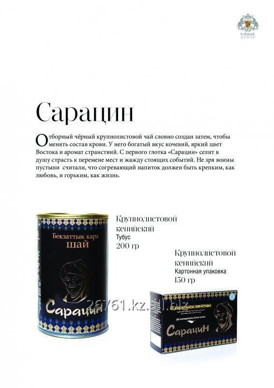 Купить Черный царский чай - Сарацин