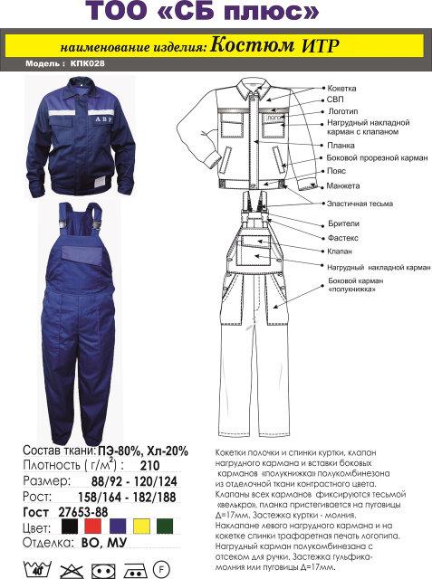 Костюм ИТР модель КПК028
