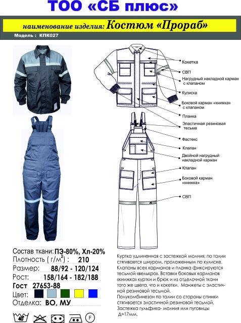 Костюм для ИТР модель КПК 024 Прораб
