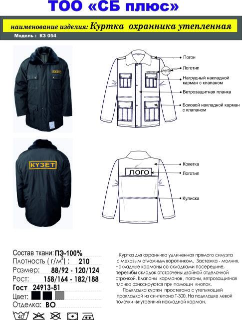 Куртки зимние КУЗЕТ