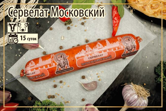 Полукопченая колбаса Сервелат Московский