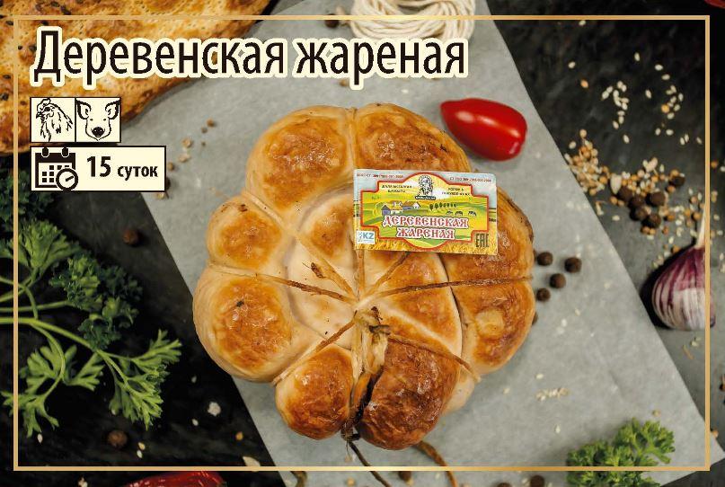 Полукопченая колбаса Деревенская жареная