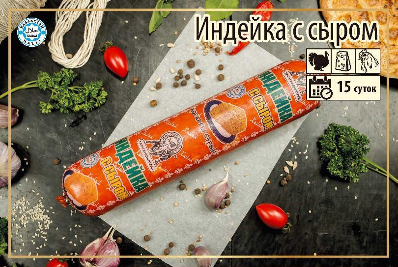 Полукопченая колбаса Халал Индейка с сыром