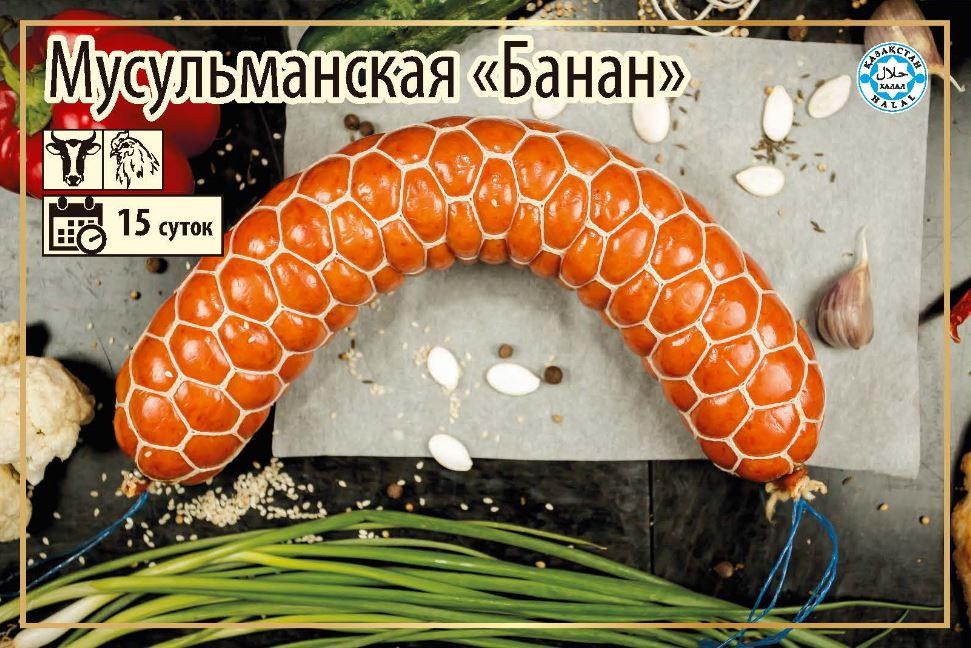 Полукопченая колбаса Халал Мусульманская Банан
