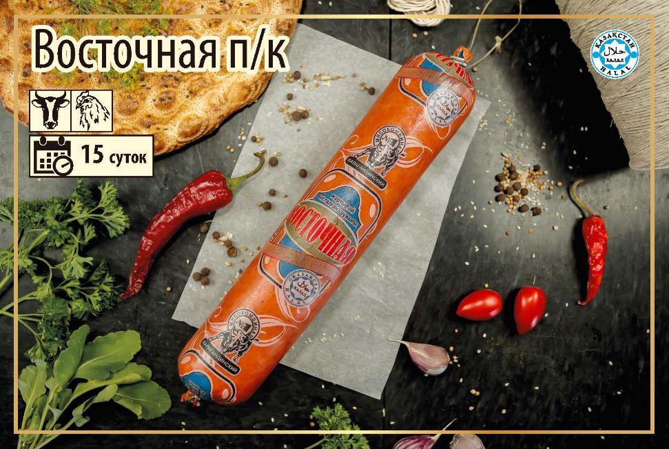 Полукопченая колбаса Халал Восточная п/к