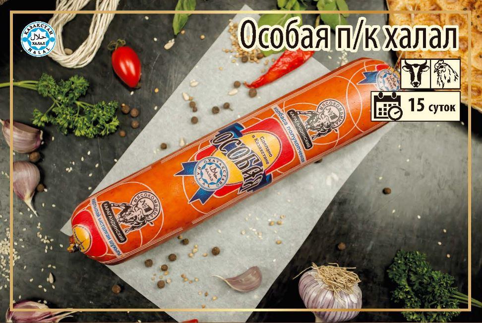 Полукопченая колбаса Особая п/к Халал