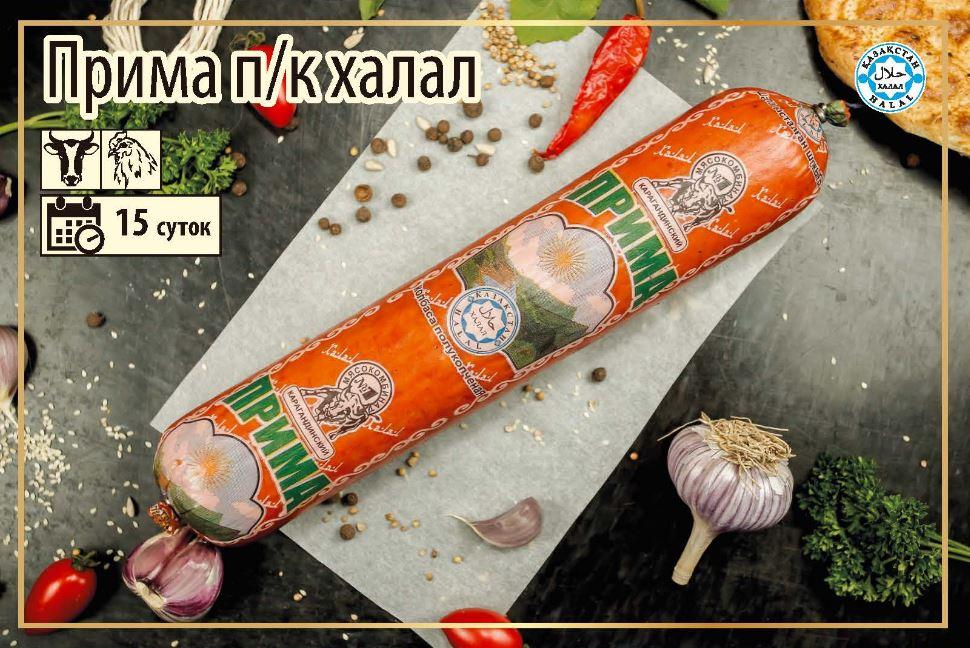Полукопченая колбаса Прима п/к Халал