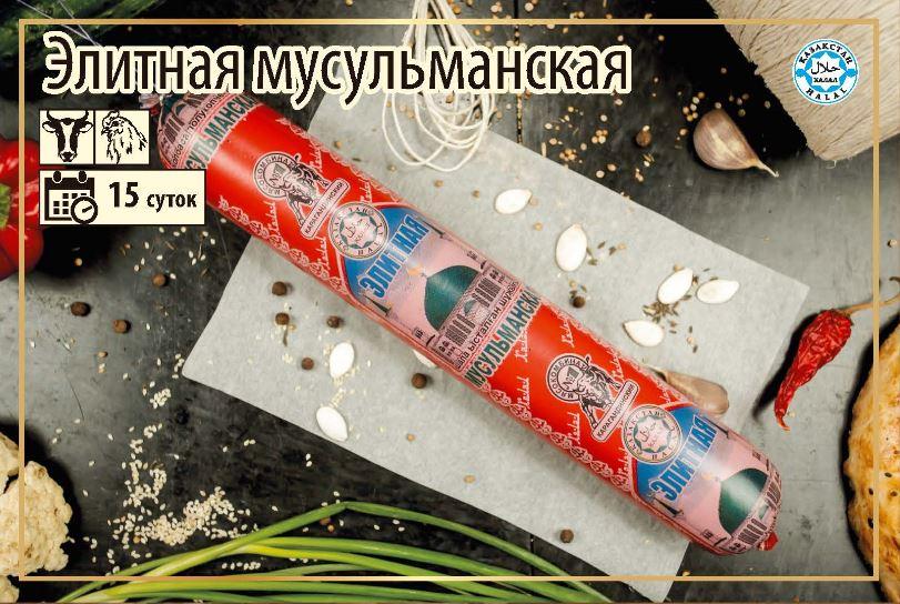 Полукопченая колбаса Халал Элитная мусульманская