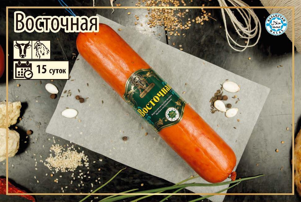 Полукопченая колбаса Халал Восточная