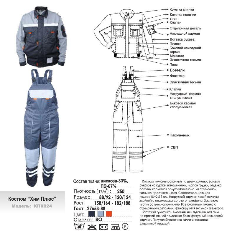 Костюм Хим Плюс модель КПК024