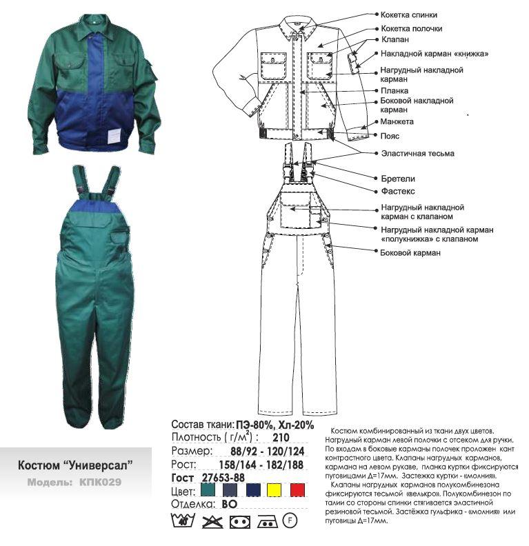 Костюм Универсал модель КПК029