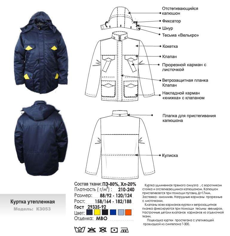Куртка утепленная модель К3053