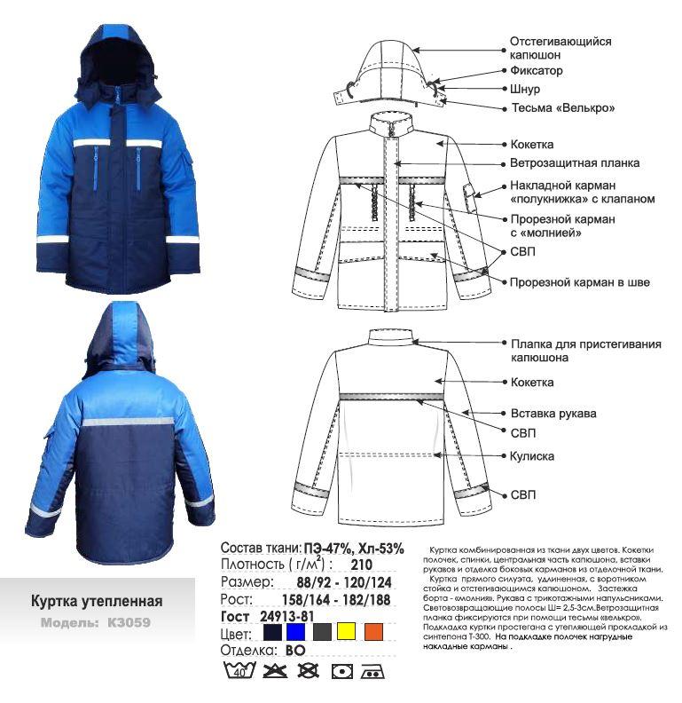 Купить Куртка утепленная модель К3 059
