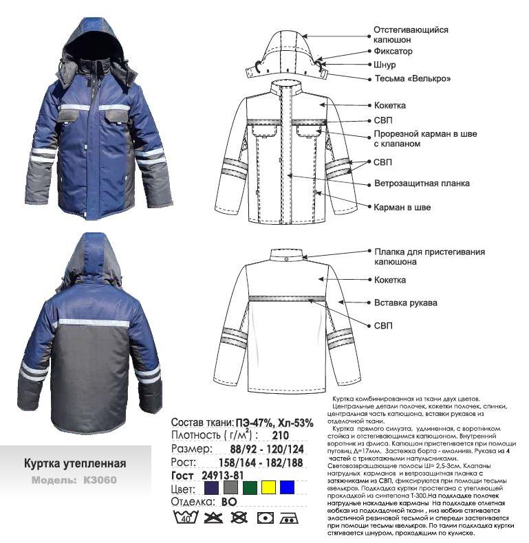 Купить Куртка утепленная модель К3060