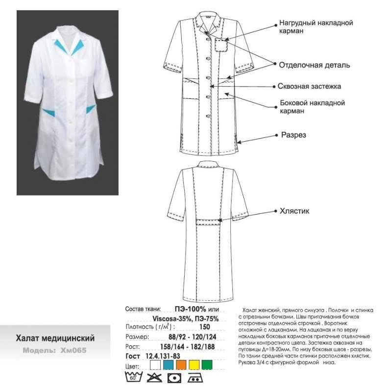 Халат медицинский модель Хм065