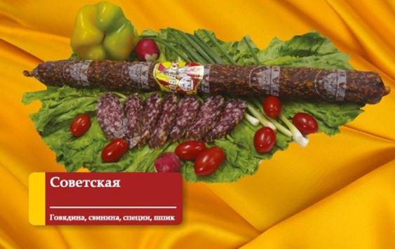 Колбаса сырокопченая Советская