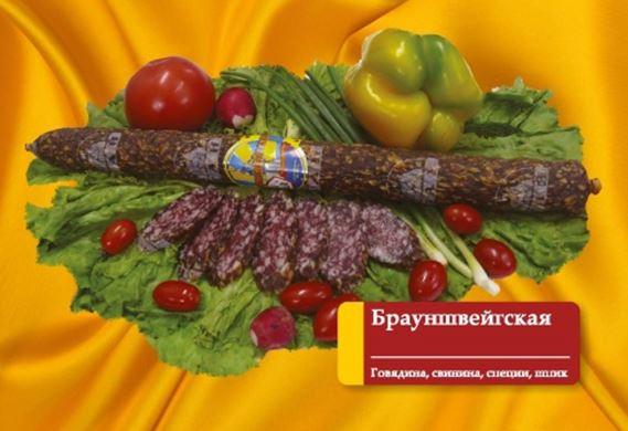Колбаса сырокопченая Брауншвейгская