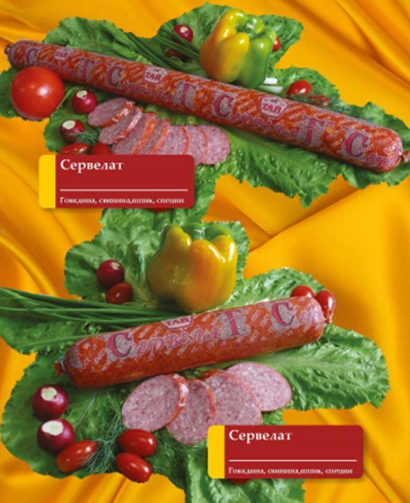Колбаса варено-копченая Сервелат высший сорт