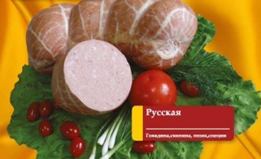 Колбаса вареная Русская