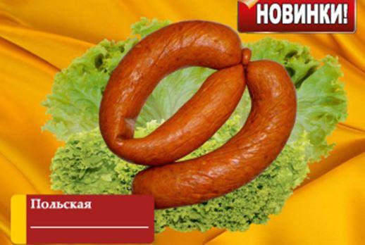 Колбаса полукопченая Польская