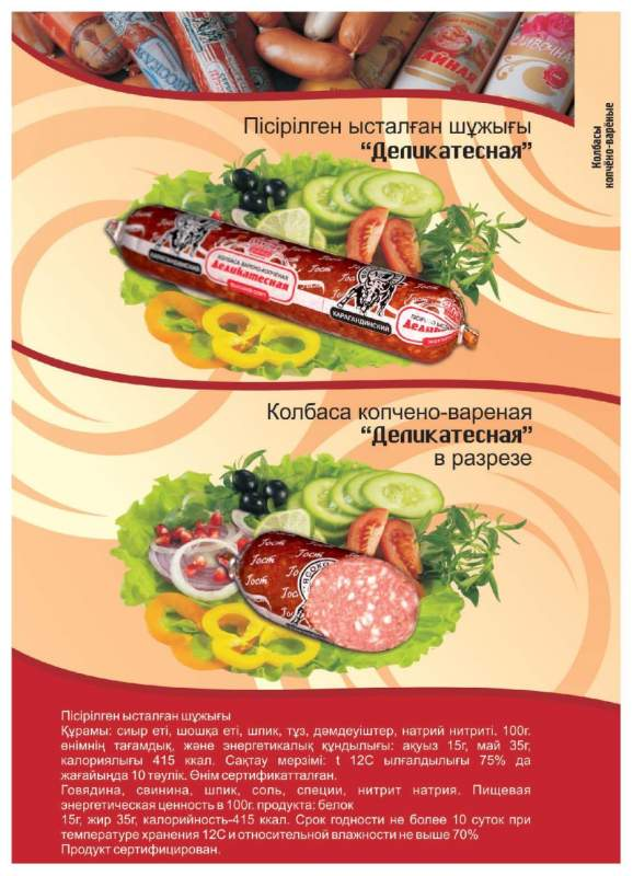 Cooked smoked sausage Delicatessen