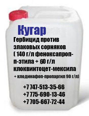 Купить Гербицид Кугар К.Э