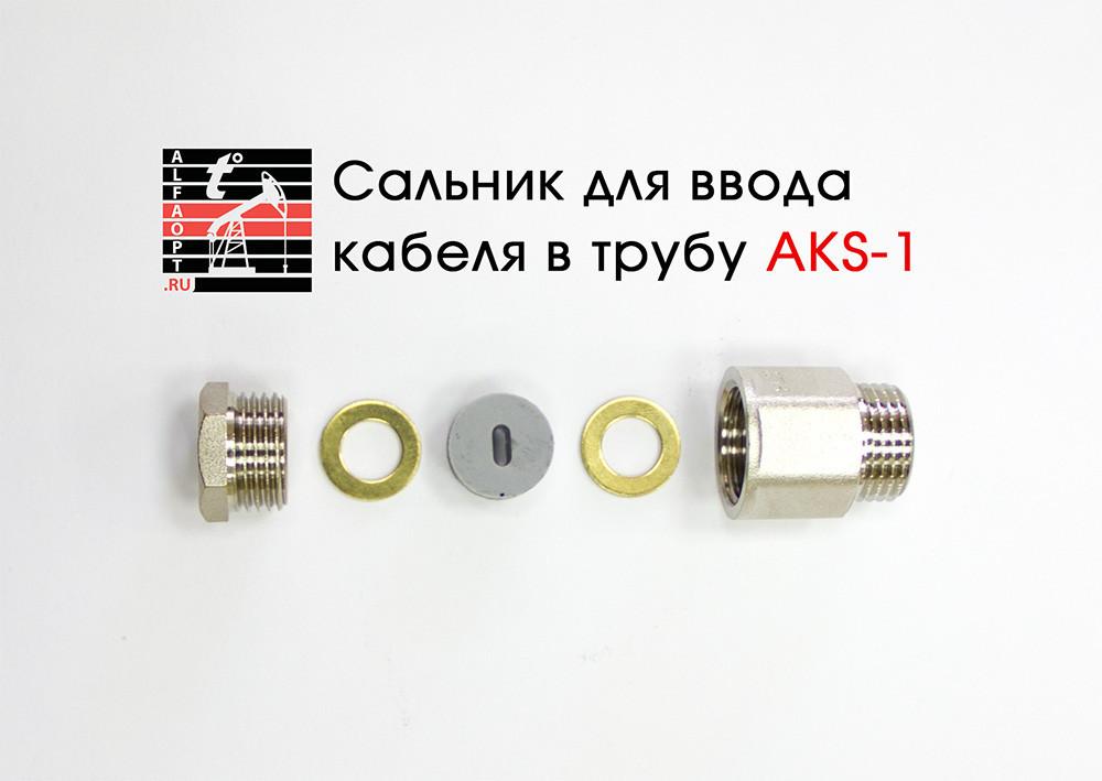 Сальник AKS-1 для ввода кабеля в трубу