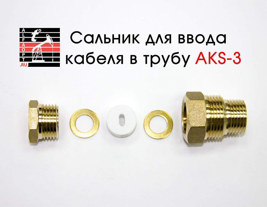 Сальник AKS-3 для установки нагревательного кабеля внутри трубы