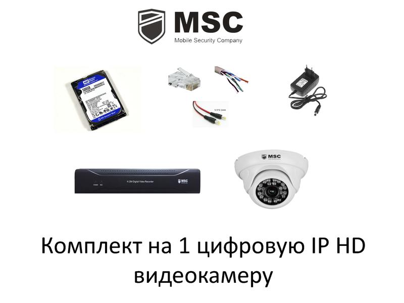 Купить Готовый комплект на 1 IP HD видеокамеру