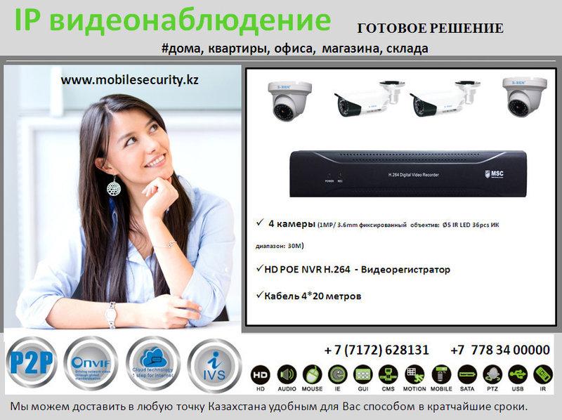 Купить Комплект цифрового IP видеонаблюдения на 4 камеры с NVR регистратором