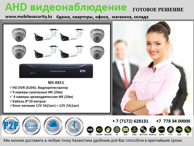 Купить Комплект AHD видеонаблюдения на 8 камер