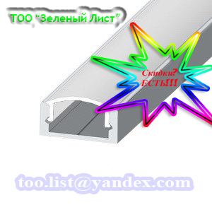 Купить Профиль светодиодный алюминиевый ЛП 7, анодированный, профиля светодиодные для лент
