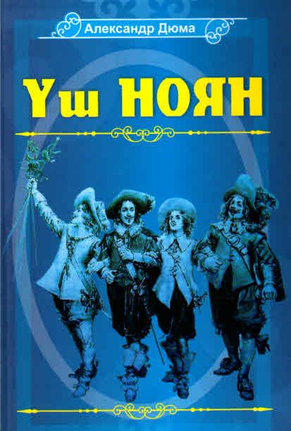 Купить «Уш ноян» (Александр Дюма) «Три мушкетера» на каз. яз.