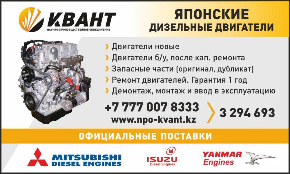 Купить Дизельный Двигатель Mitsubishi, двигатель Mitsubishi (Митсубиши)