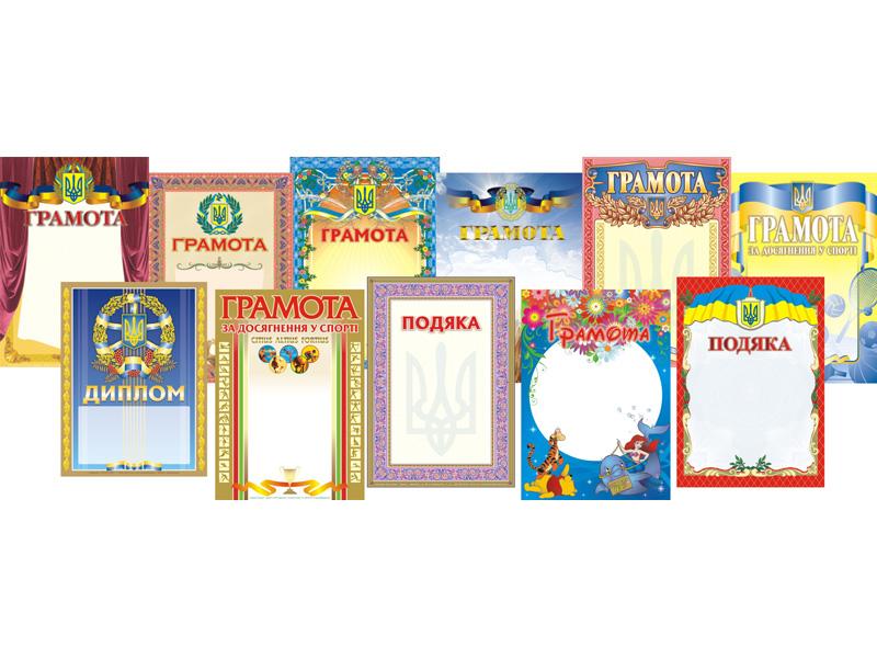 Грамоты дипломы сертификаты полиграфические услуги в Алматы  Грамоты дипломы сертификаты полиграфические услуги в Алматы