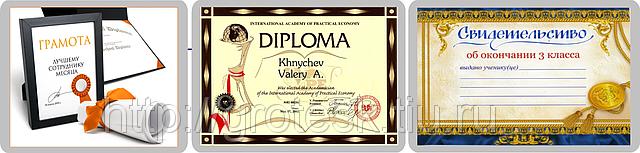 Дипломы грамоты сертификаты полиграфические услуги в Алматы  Дипломы грамоты сертификаты полиграфические услуги в Алматы