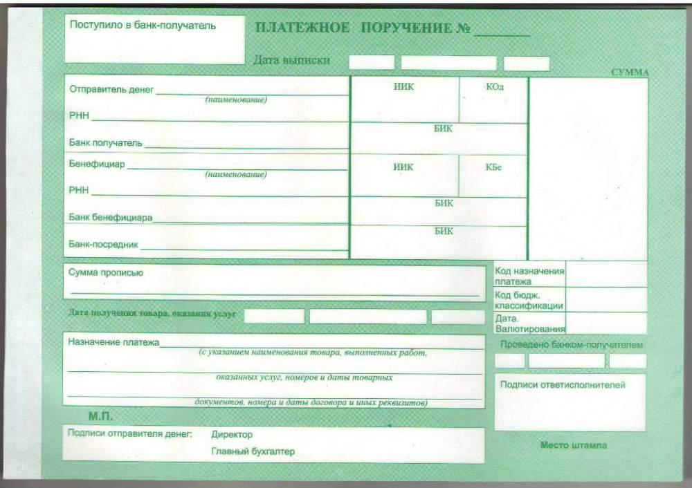 бухгалтерские бланки казахстана скачать бесплатно
