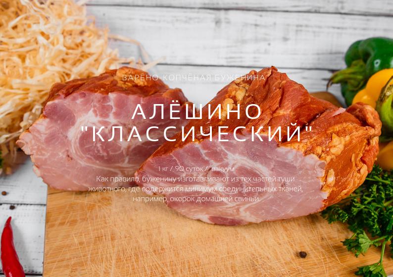 Купить Буженина свиная копчёная в вакууме