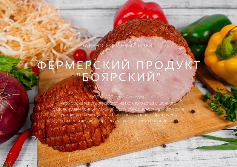 Купить Орех мясной свиной копчёный в вакууме