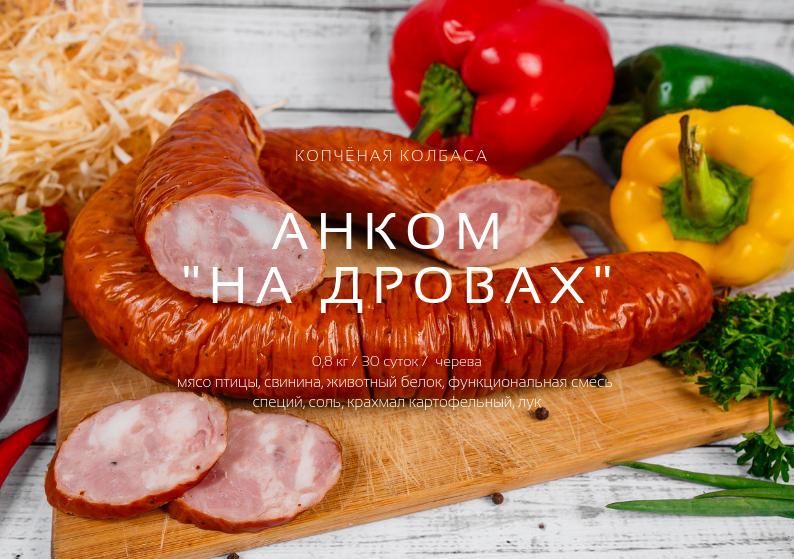 """Купить Колбаса копчёная """"На дровах"""""""