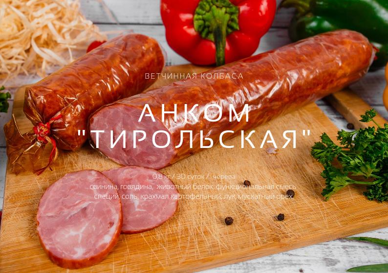 Купить Тирольская подкопчённая колбаса