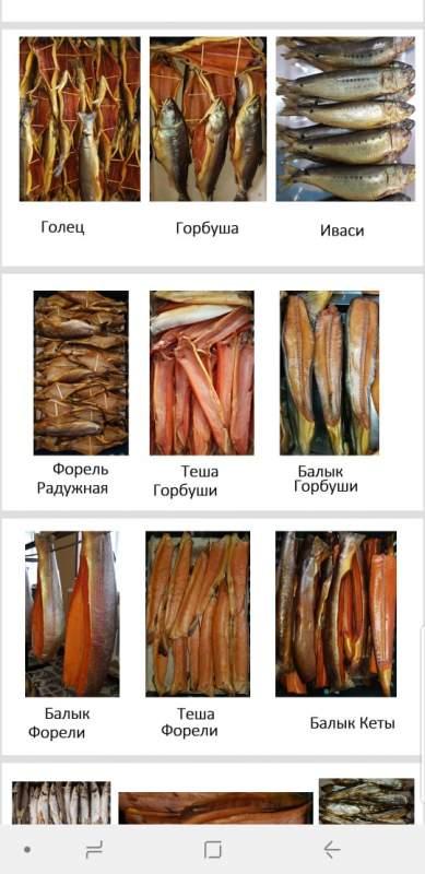 Купить Балык Горбуши, рыба горбуша