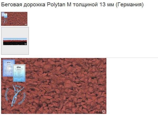 Купить Спортивное наливное покрытие Polytan M