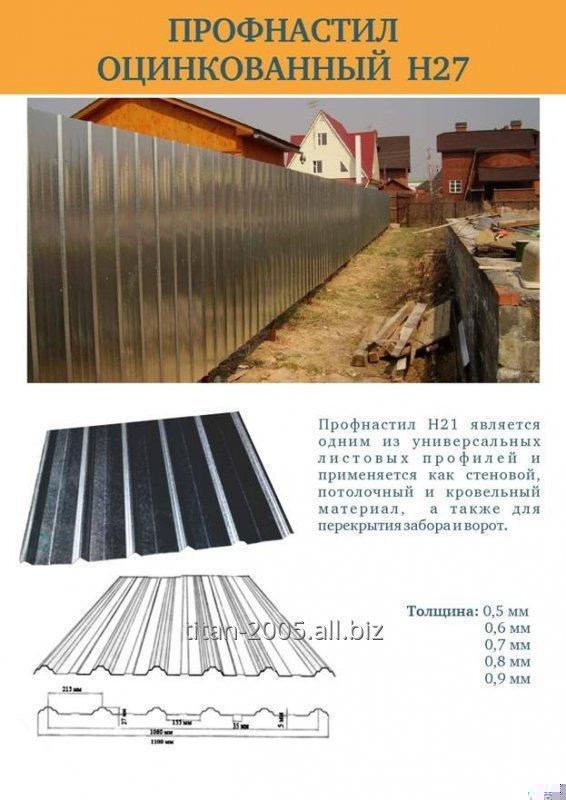 Купить Профнастил с полимерным покрытием глянец ,толщина 0,4 - Н8,Н12, Н21, Н27, Н35.