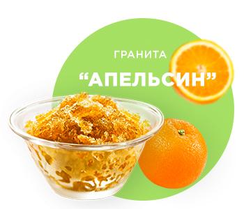"""Купить Сухая смесь КПИ """"Гранита"""" """"Апельсин"""""""