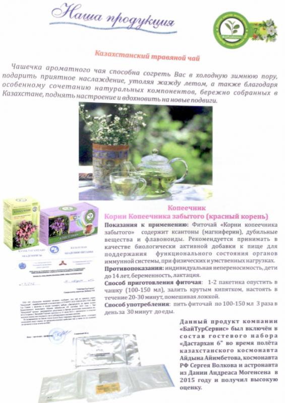 Алтайские лекарственные травы