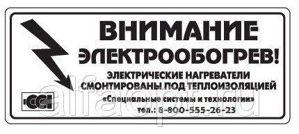 """Купить Этикетка """"Внимание электрообогрев"""""""