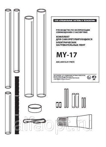 Купить Комплект для соединения MY-17