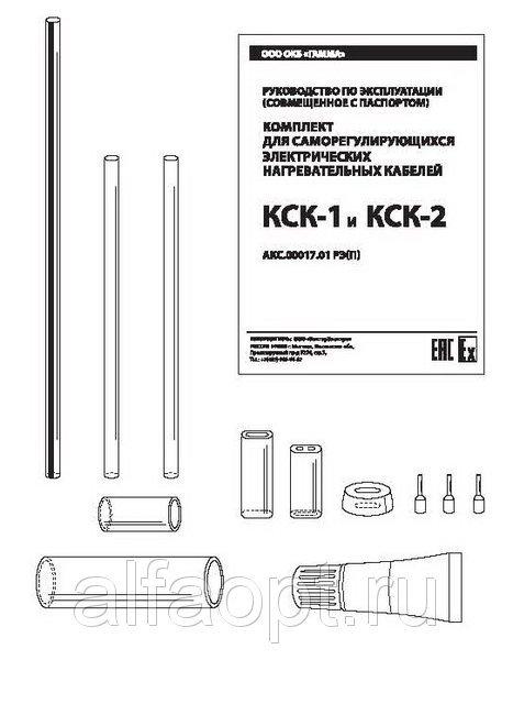 Купить Комплект КСК-2